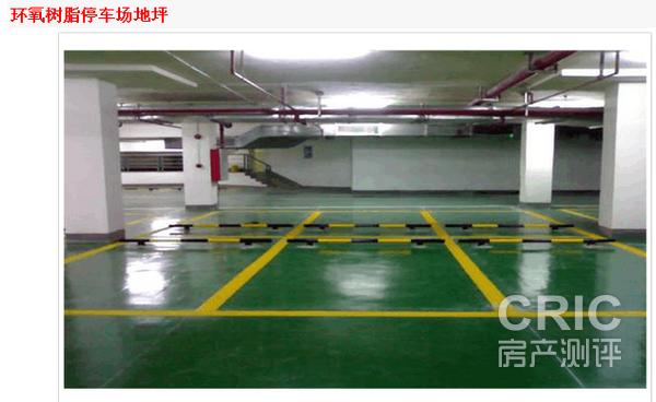 环氧树脂停车位效果图图片
