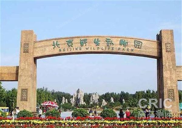 北京野生动物园   已建成